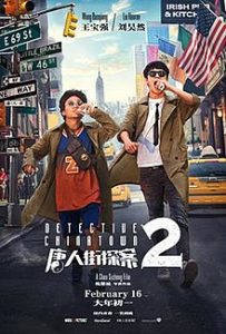 220px-DetectiveChina2